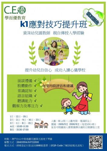 K1入學技巧提升班