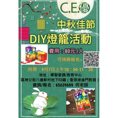 喜迎中秋,DIY燈籠活動