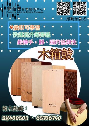 木箱鼓你了解嗎?